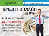 Готівковий онлайн кредит