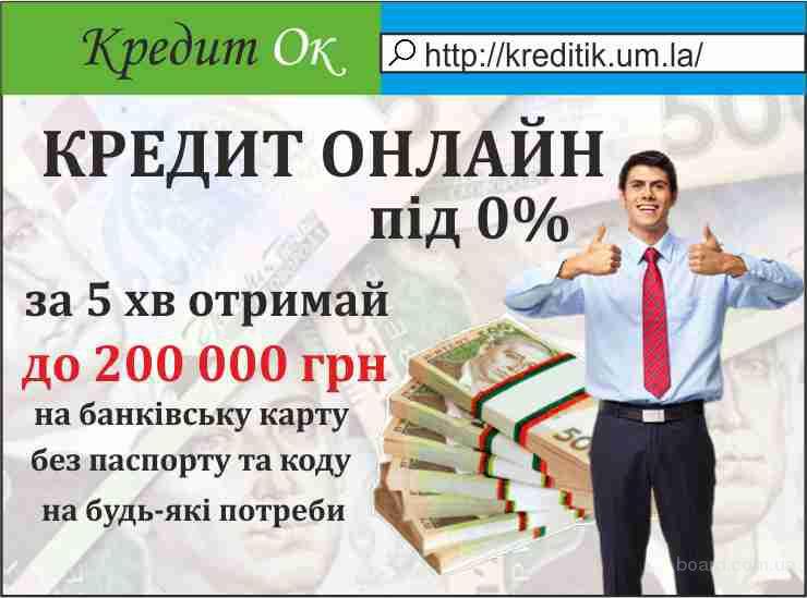 Онлайн кредит цілодобово