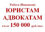 Юрист, адвокат. Зарплата от 150 000 руб
