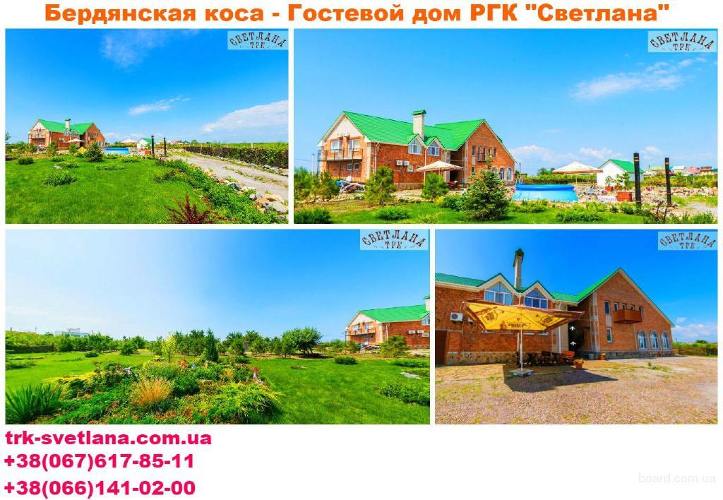 Олх Бердянск снять жилье на Дальней Косе возле моря