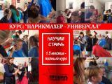 Недорогие парикмахерские курсы в Харькове