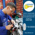 Качественное изготовление ключей Одесса