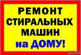 Ремонт стиральных машин автомат в Одессе