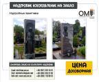 Элитные памятники на заказ. Изготовление памятников на могилу.
