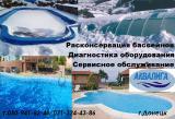 Строительство и продажа бассейнов в Донецке и области.