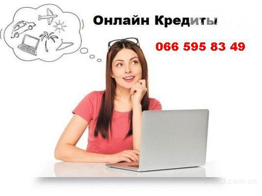 Решим ваши проблемы с кредитом