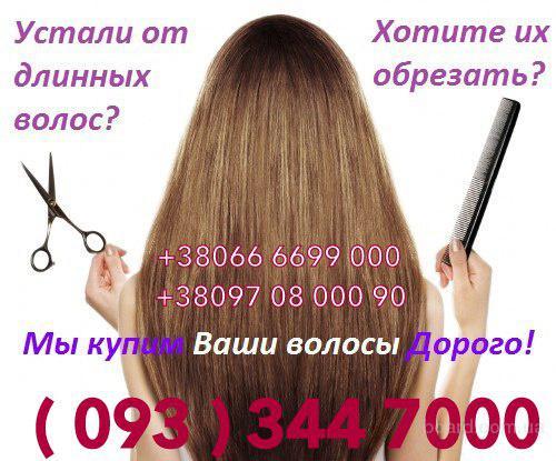 Сколько стоит продать волосы , цены про