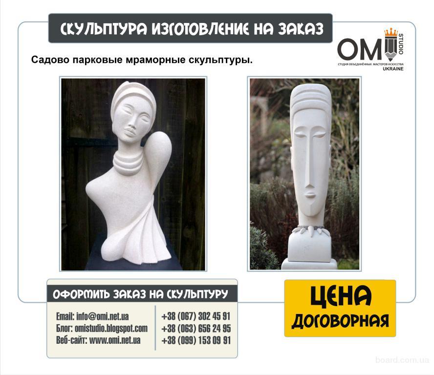 Изготовление статуй и скульптур на заказ. скульптуры из гипса, скульптуры из пластика, скульптуры из мрамора, скульптуры из гранита.