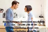 Семейный психолог Днепр.