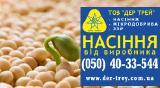 Семена сои Гримо, урожай 2017года от компании Дер Трей