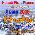 New Туры Новый год 2018 во Львове Этнотур Киев