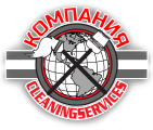 Профессиональная уборка после строителей Киев недорого