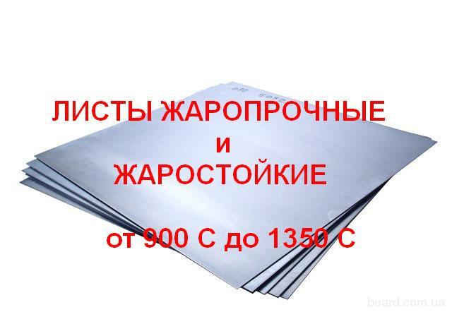 Лист жаропрочный нержавеющий 0.4-100мм 20х25н20с2, 20х23н18, 10х23н18, 15х25т
