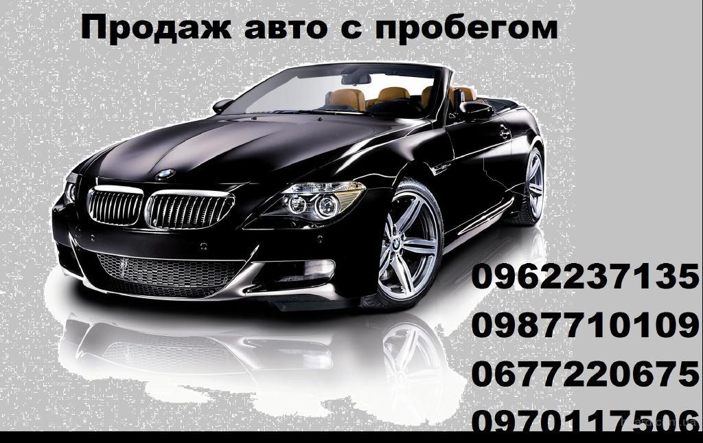 Симферополь продажа авто у кредит украина