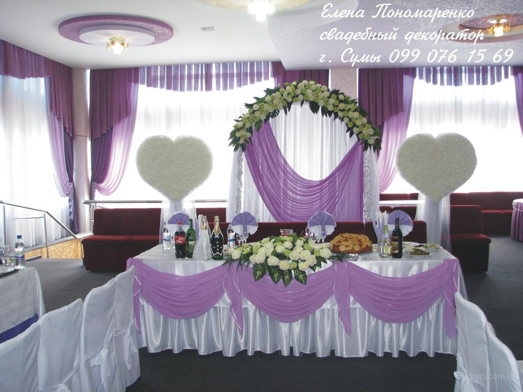 Украшение свадебного зала сумы - Самые красивые и креативные украшения здесь