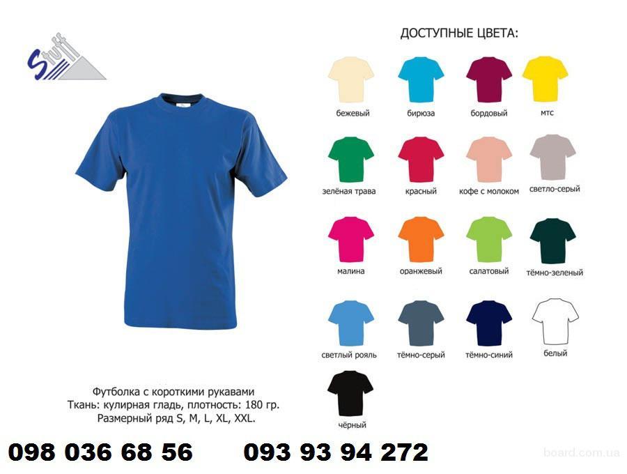 Купить однотонные футболки оптом и в розницу b6eeb4e8359d7