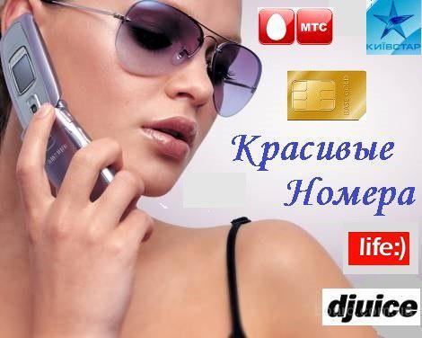 Стартовые пакеты оптом МТС, Киевстар, Life. утел, Красивые ...