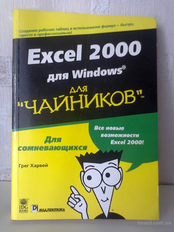 Продам -  «Excel 2000 дляWindows  (для чайников)»