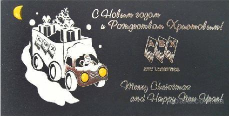 новогодние открытки логистика был любимым сыном