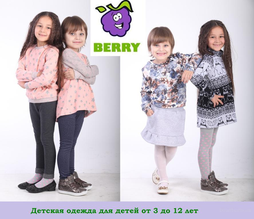 3b5c53a87 Детская одежда оптом от производителя от Berry Wear - продам. Цена ...