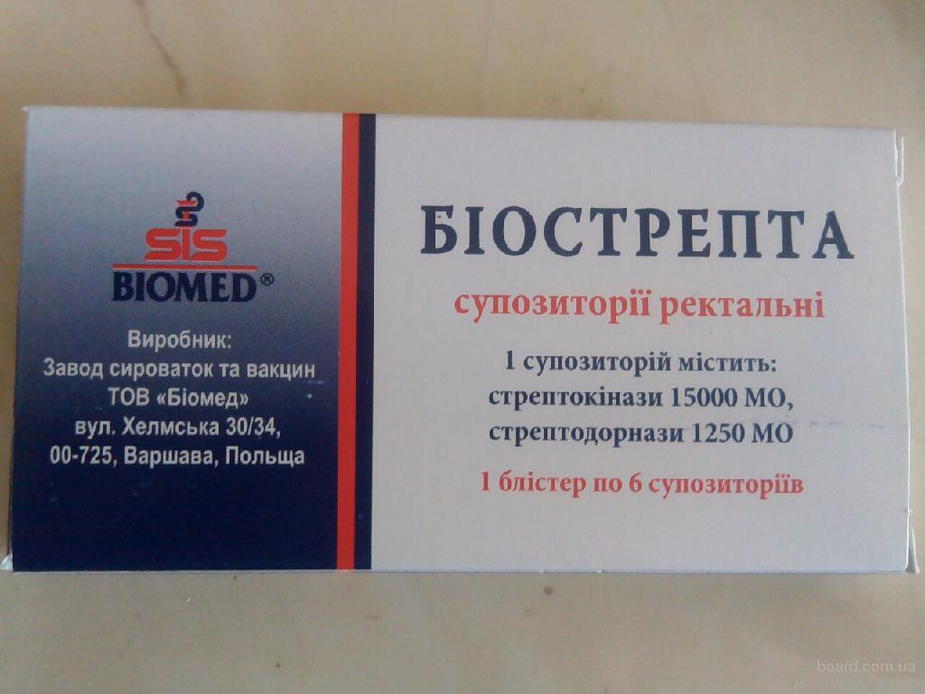 Биострепта при простатите как лечить бесплодие у мужчин от простатита