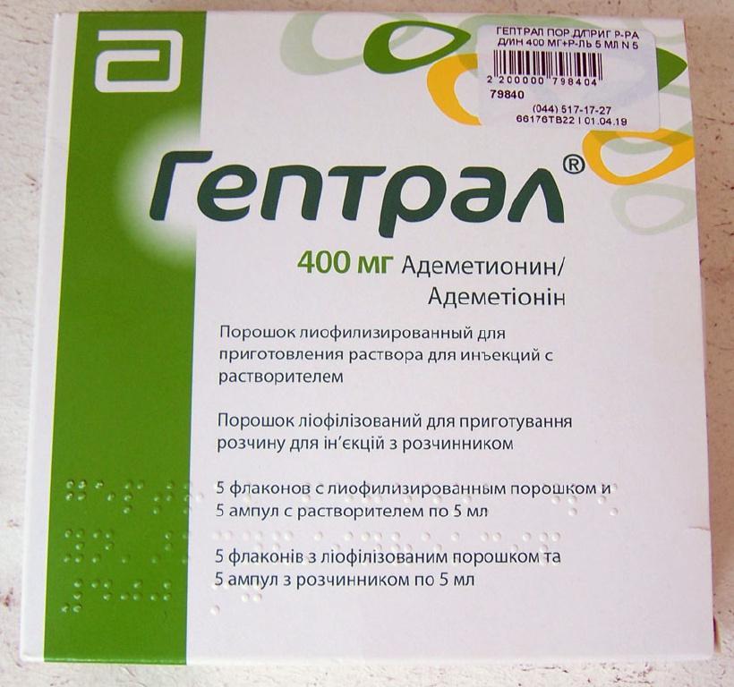Гептрал И Похудение. ГЕПТРАЛ (таблетки): отзывы