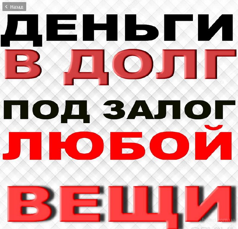Взять деньги под залог шубы ломбарды залог успеха в москве