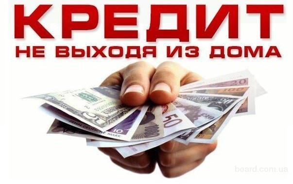 Кредит на 100000 онлайн помощь в оформлении кредита онлайн